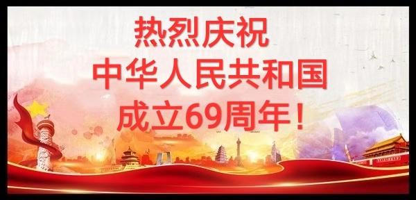 热烈庆祝中国人民共和国成立69周年