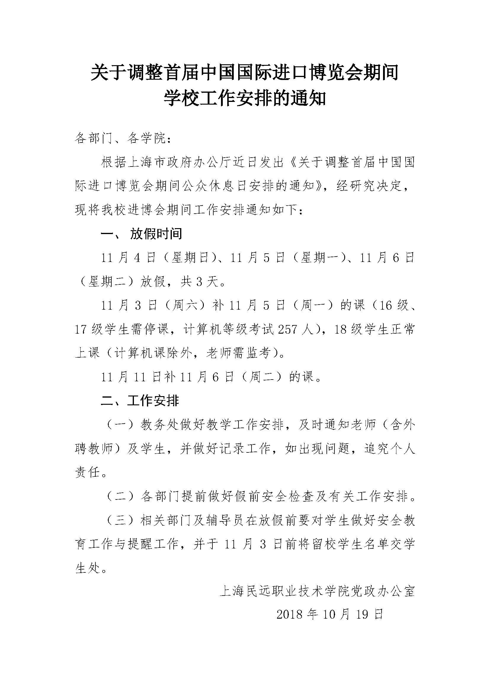 上海民远职业技术学院关于进博会期间工作安排的通知.jpg