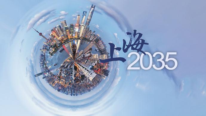 2035上海
