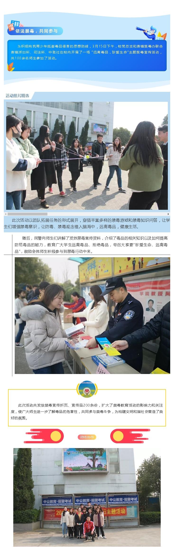 上海民远职业技术学院_看图王.jpg