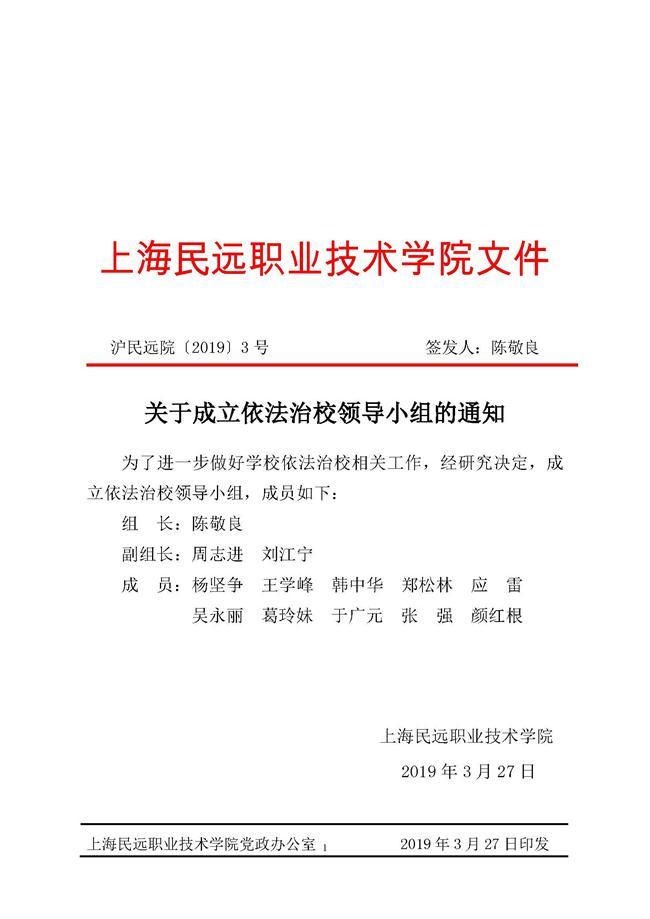 沪民远院〔2019〕3号 关于成立上海民远职业技术学院依法治校创建工作领导小组的通知.jpg