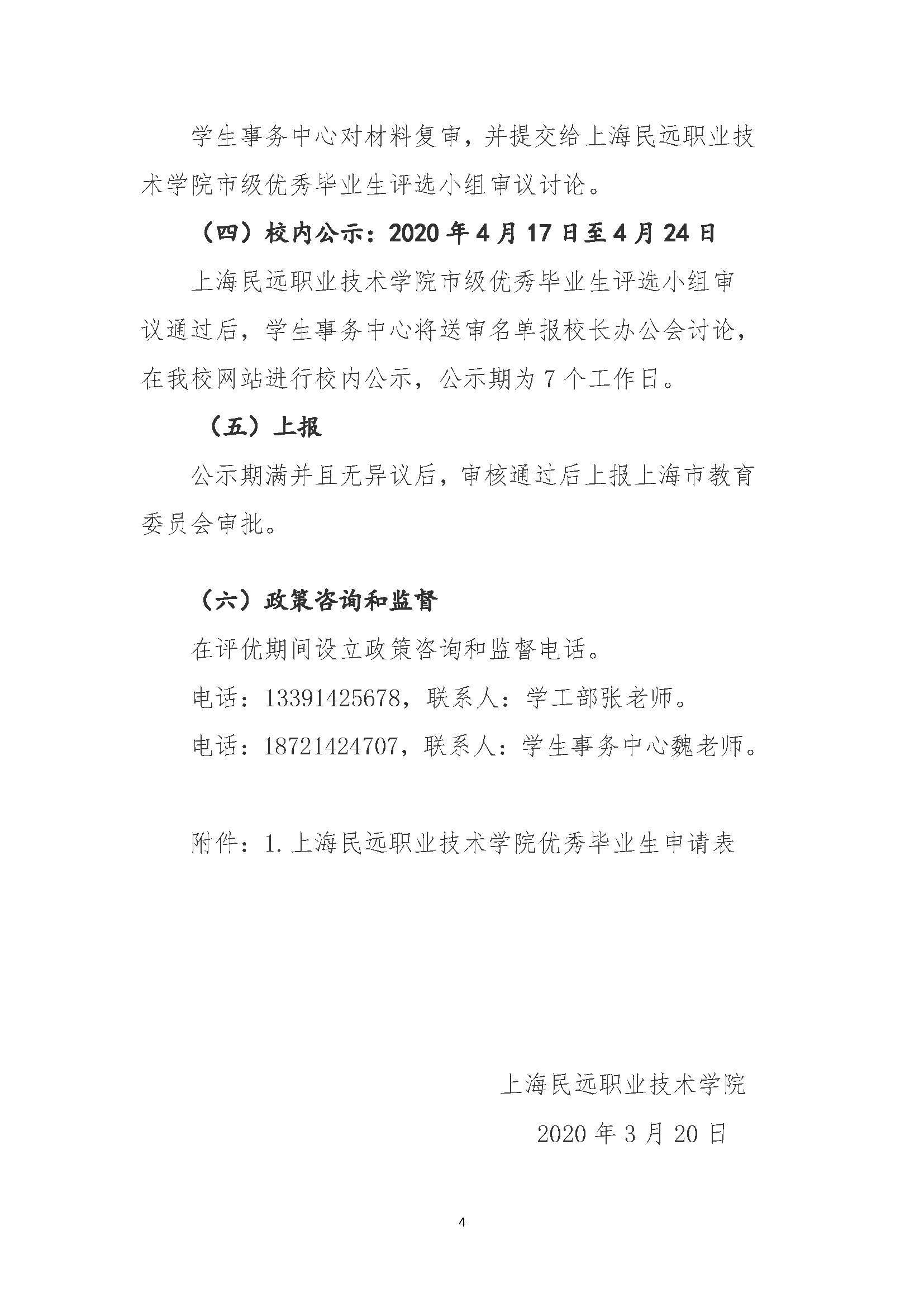 关于评选上海民远职业技术学院2020届上海市优秀毕业生及校优秀毕业生的通知(1)_Page_4.jpg