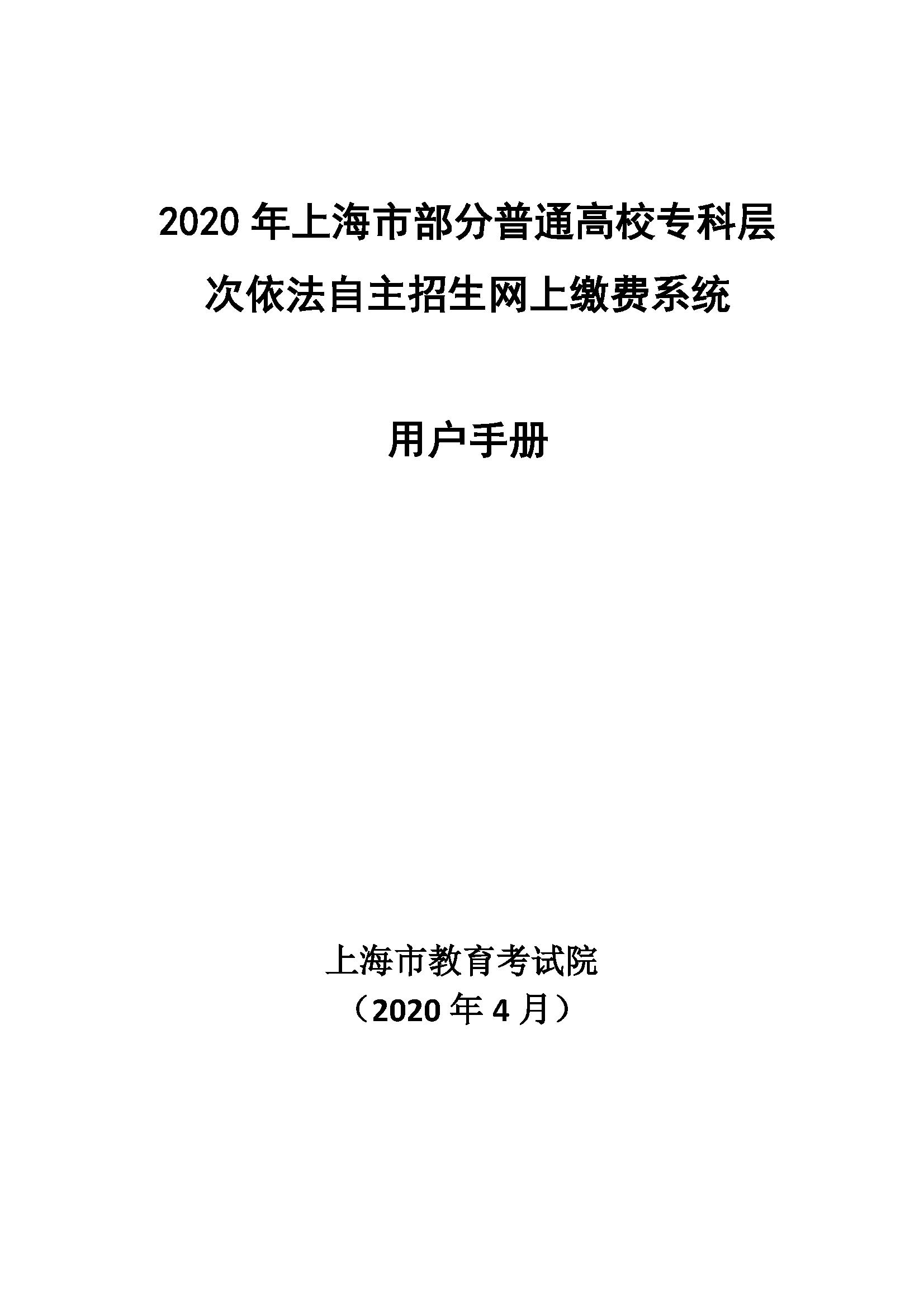 2020年上海市部分普通高校专科层次依法自主招生网上缴费操作指南_页面_01.png