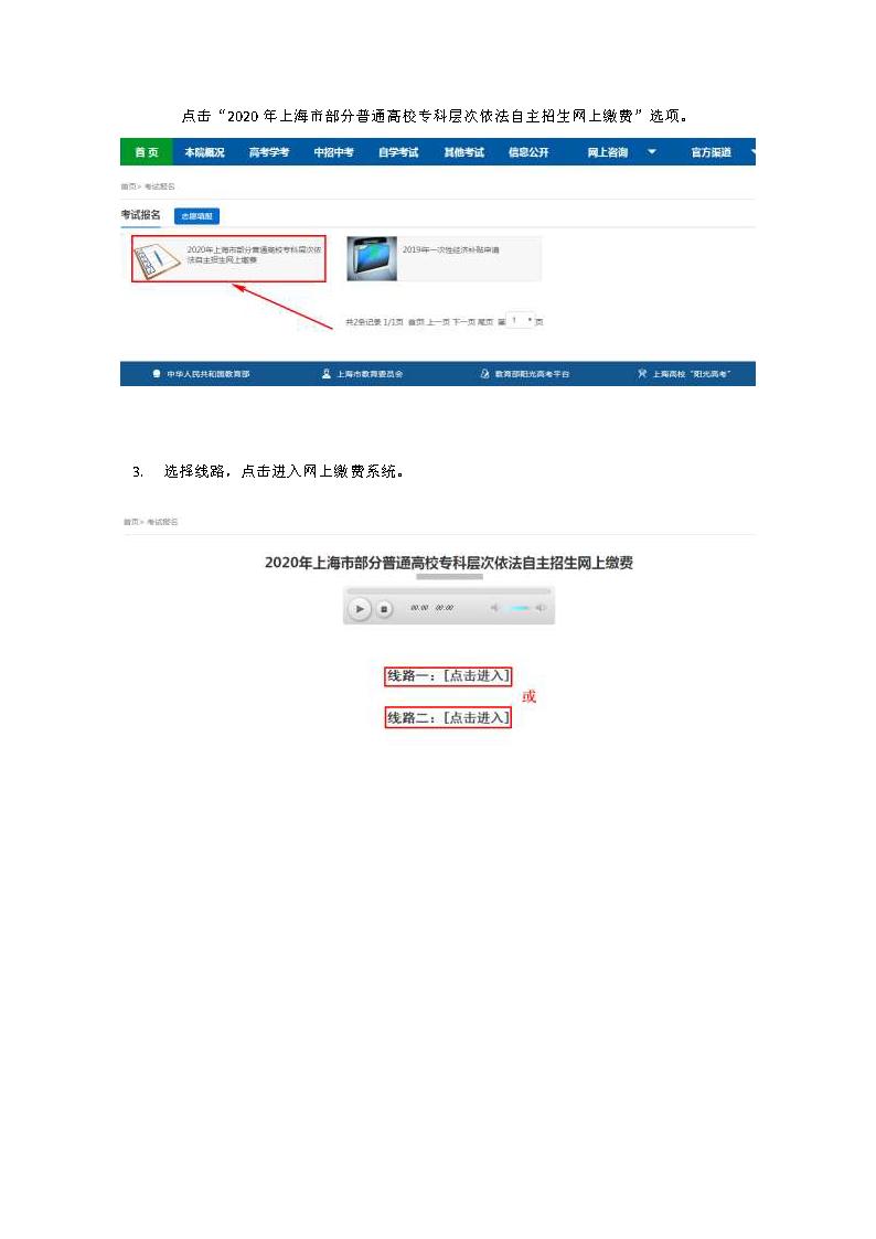 2020年上海市部分普通高校专科层次依法自主招生网上缴费操作指南_页面_03.png