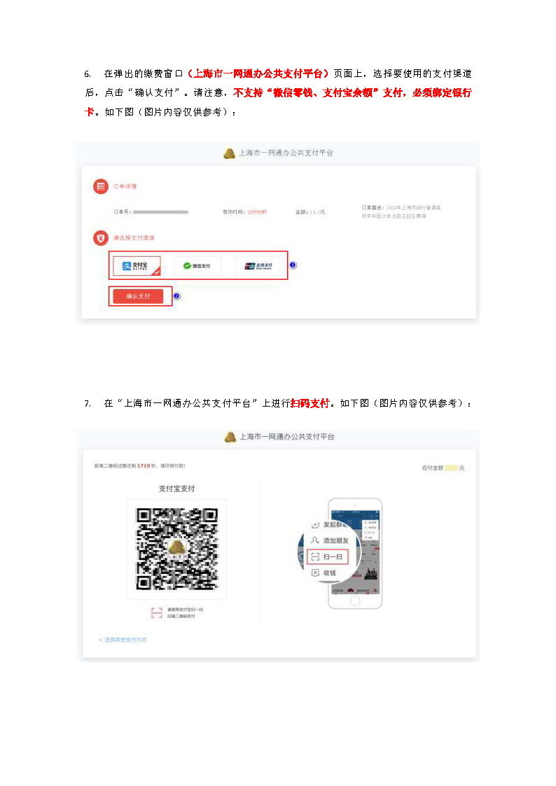 2020年上海市部分普通高校专科层次依法自主招生网上缴费操作指南_页面_07.png