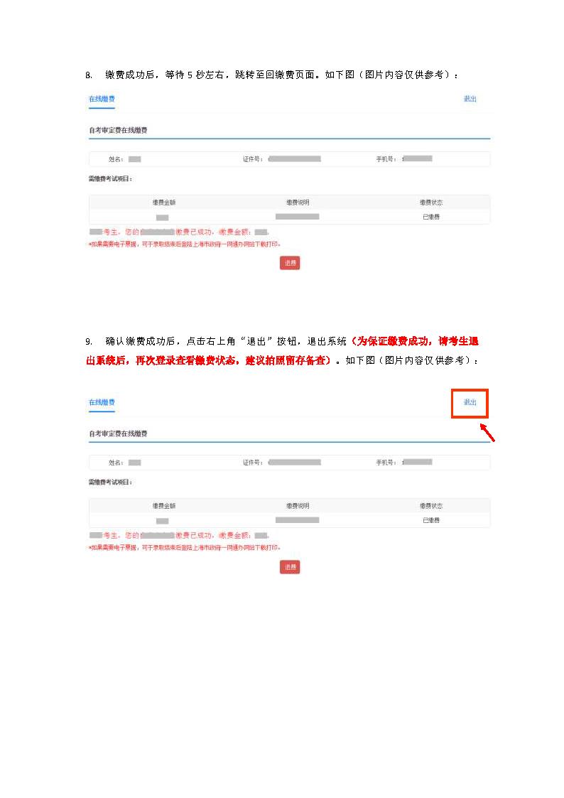 2020年上海市部分普通高校专科层次依法自主招生网上缴费操作指南_页面_08.png