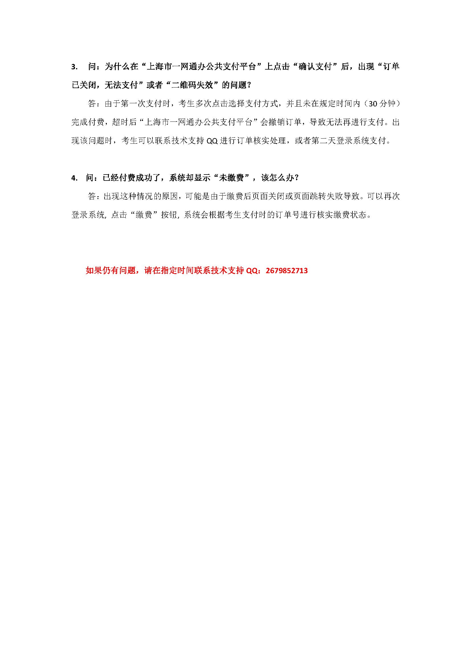 2020年上海市部分普通高校专科层次依法自主招生网上缴费操作指南_页面_10.png