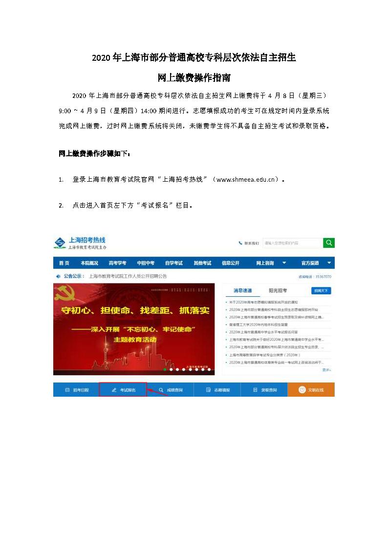 2020年上海市部分普通高校专科层次依法自主招生网上缴费操作指南_页面_02.png