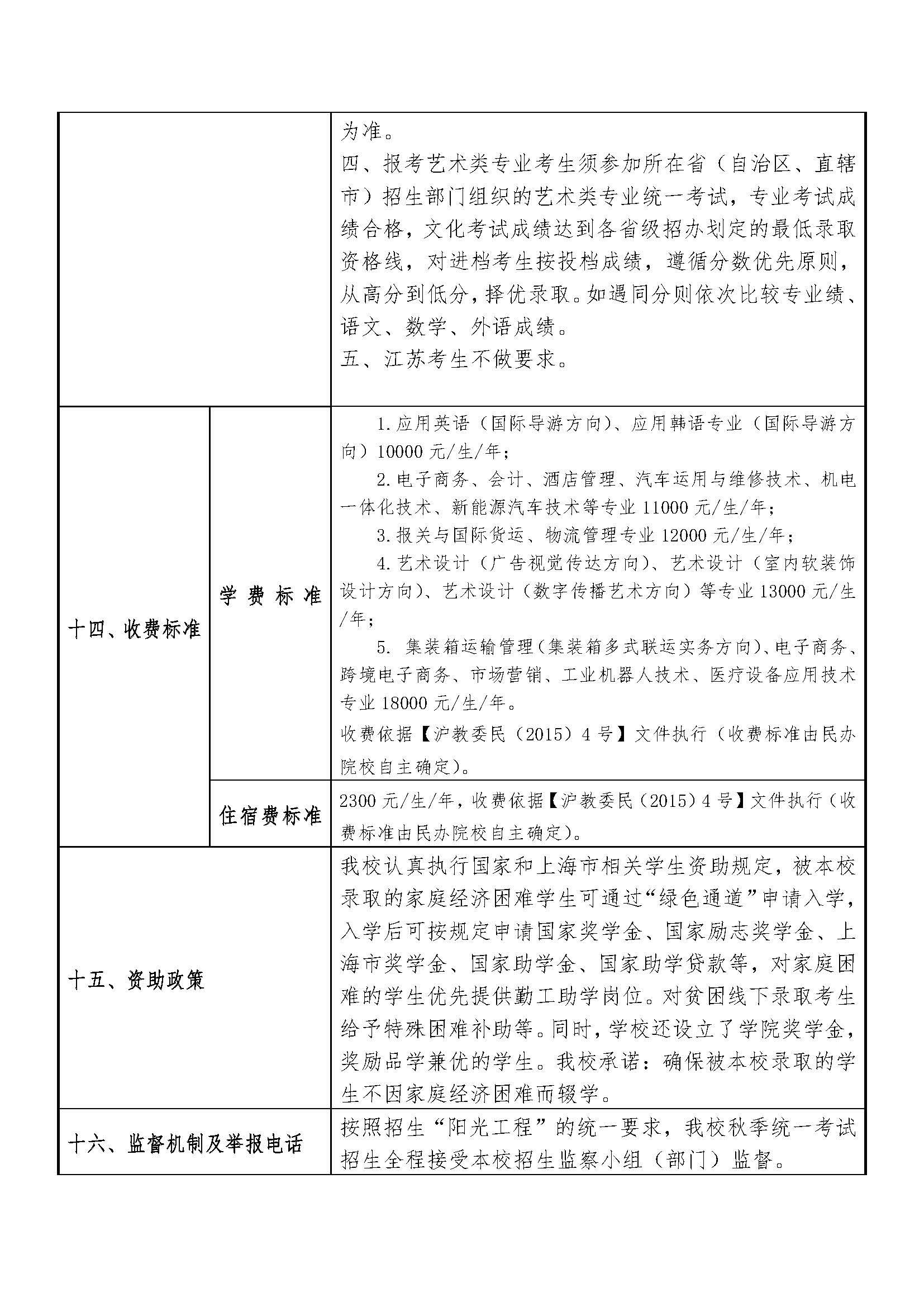 2020全国统考招生章程(正表)_页面_3.jpg