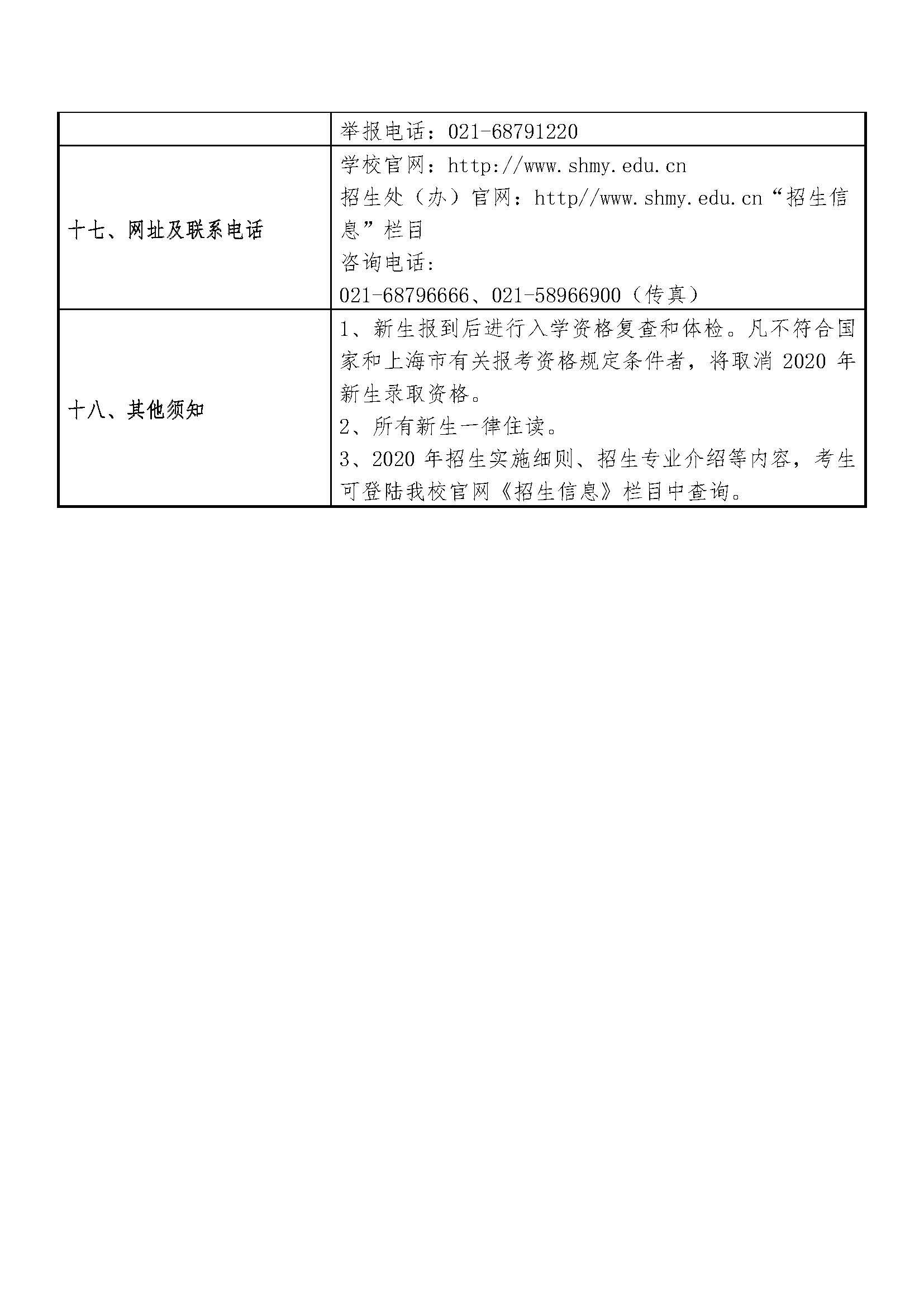 2020全国统考招生章程(正表)_页面_4.jpg
