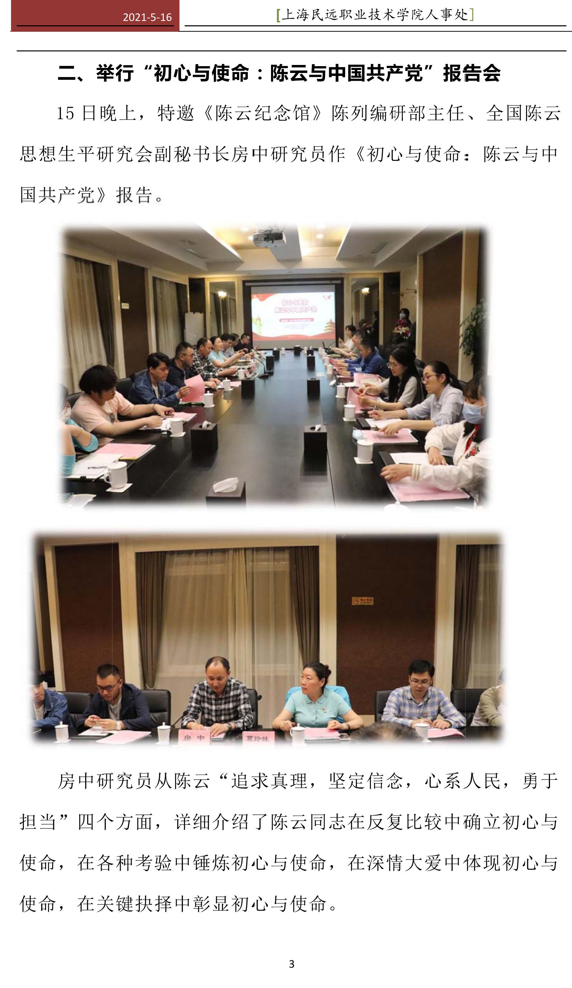 上海民远职业技术学院:牢记初心使命,熔炼师生团队